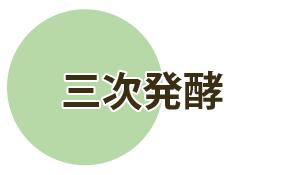 山陽三共有機株式会社三次発酵